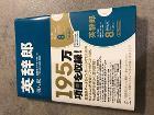 英辞郎 PC用辞書ソフト(付属CD) 定価2,800円