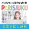 https://paris2.global-coding.com/paris/company_event_s/ij6jqg23qcet506f6kvo0qeehg.jpg